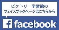 ビクトリー学習館Facebook