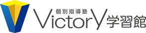 五島市の個別指導塾ビクトリー学習館